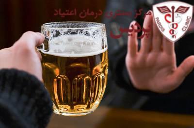 ترک- الکل - پردیس