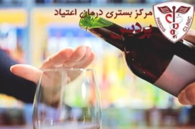 ترک- الکل - پردیس - کلینیک