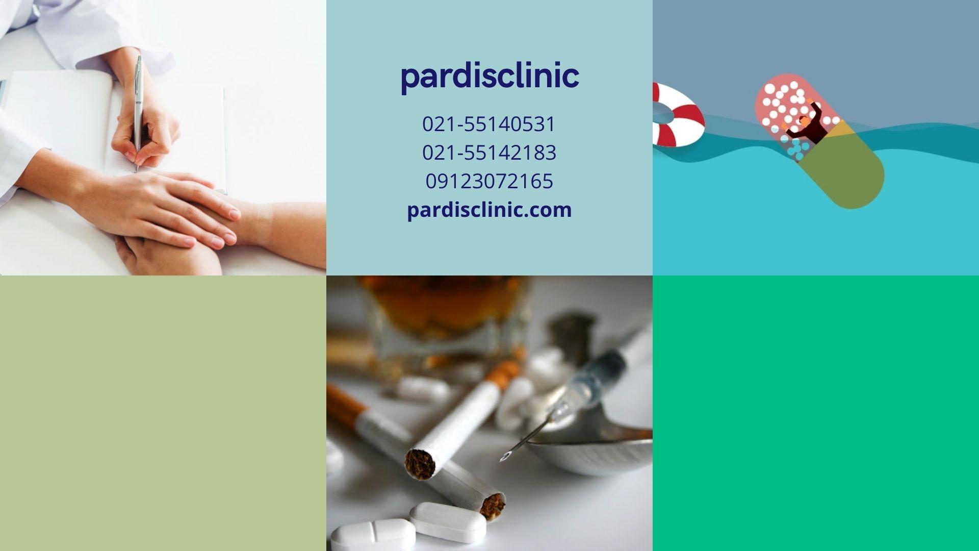 درمان - اعتیاد - پردیس - کلینیک
